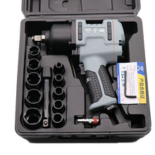 7430  OR 7445 Pneumatic Wrench KIT ,Professional Auto Repair Pneumatic Tools,Spanners Air Tools