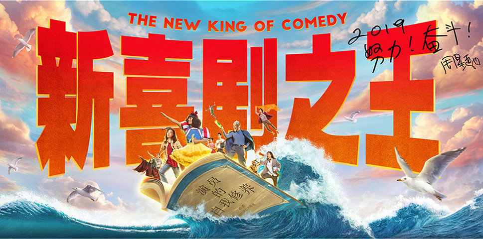 King of Comedy 2