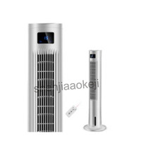 Household timed vertical floor air conditioner fan Remote control tower type electric fan Single cold humidification fans 220v