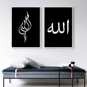 Image 4 - Moderne Islamitische Kalligrafie Allah Arabische Canvas Schilderijen Moslim Muur Posters Prints Foto S Voor Woonkamer Home Decor
