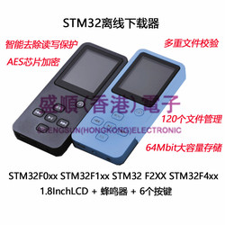 STM32 offline Downloader Offline programmierer Offline Downloader Off-line programmierer Off-line brenner