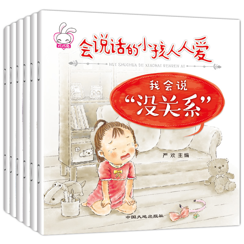 Children's Story Book, Children's Enlightenment, Early Education, Kindergarten, Picture Book, I Want To Be A Good Child