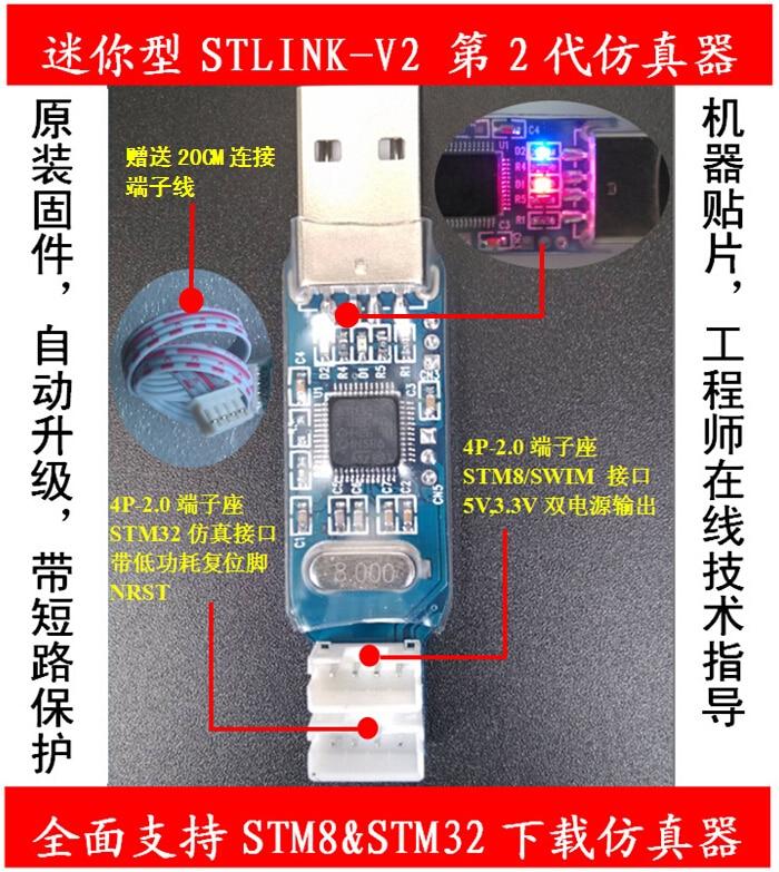 ST-LINK V2 STM8/STM32 emulator programmer stlink hex bin downloader debugger stm 120 плазматрон