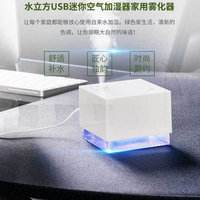 Tstcoco 200ml Water Cube mini usb humidifier commercial appliances difusor de aroma hava nemlendirici nebulizador jy 016