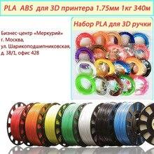 PLA! ABS! Много цветов с нити Пластиковые для 3d принтер 3d ручка/1 кг 340 м/5 м 20 видов цветов/ доставка из Москвы