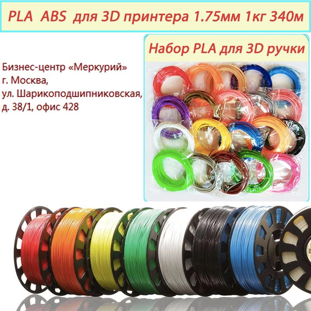 PLA!! ABS!! Molti colori YOUSU filamento di plastica per 3d stampante 3d pen/1 kg 340 m/5 m 20 colori /libero da Mosca