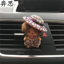 Automobile styling Lovely sun hat, Kiki doll Ladies car perfume Air Freshener Ornaments Seven color diamond car perfume