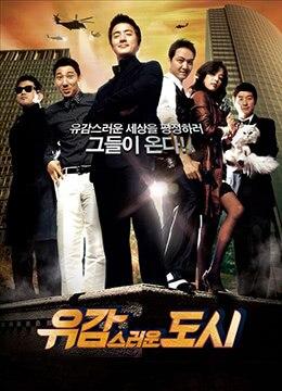 《遗憾的都市》2009年韩国喜剧,动作电影在线观看