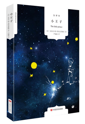 world famous novel The Little Prince (The Chinese/English bilingual) book for children kids learn chinse books the world famous literary bilingual english