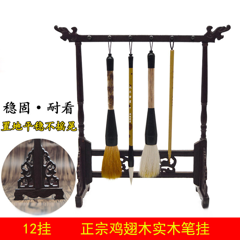 Traditional Chinese Brush Holder Calligraphy Pen Holder Stand 12 Hook Chicken-wing Wood Brush Stand Hanging Pen Holder maange brush stand brush holder
