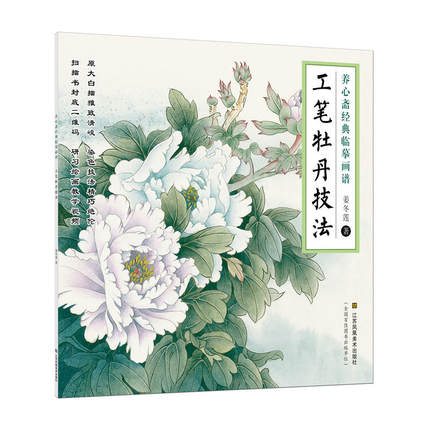 Learning Chinese Painting Book For Brush Painting Peony Flower