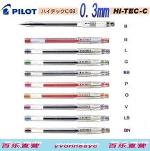 Phi Công HI TEC C 0.3Mm Cực BLLH20C3 Tài Chính Bút 8 Cái/lốc