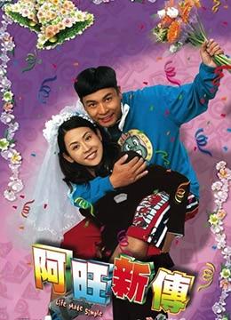 《阿旺新传》2005年香港喜剧,剧情电视剧在线观看