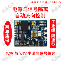 Industrial TTL to RS485 Module RS485 to TTL with Isolated Single chip Serial Port UART Industrial Module
