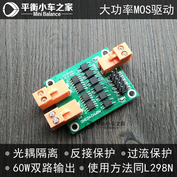 все цены на 12V 60W dual high power DC motor drive module optocoupler isolation overcurrent reverse protection онлайн