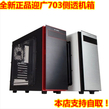 IN WIN 703 chassis desktop computer chassis chassis aluminum panels welcome the chassis jonsbo rm3 black itx aluminum chassis matx computer chassis bilateral through support the back line usb3 0