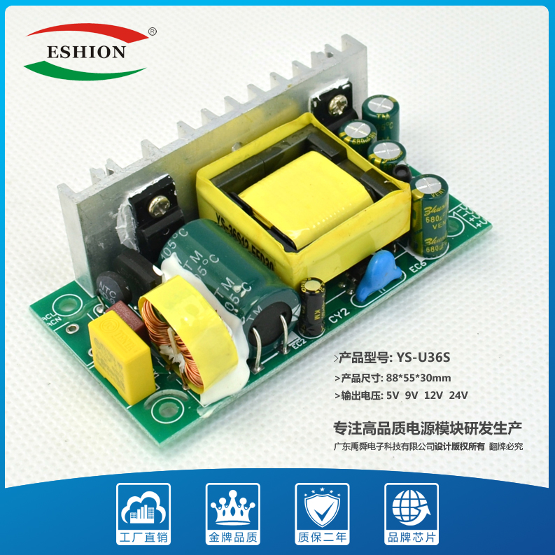 30W 5V6A (YS-36S5) Single Output Open Frame Switching Power Supply For Industrial Power