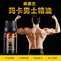 Maca man penis enlargement growth of essential oil Male kidney maintenance penis massage oil penis extender health care products