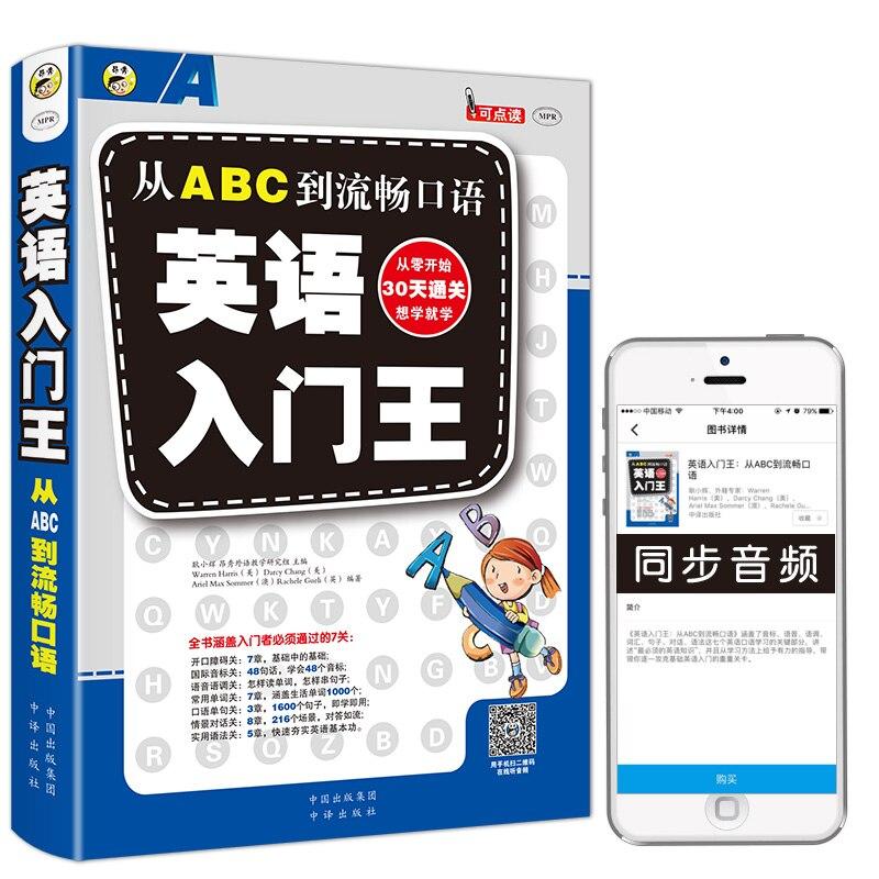 Новое прибытие нулевое Самообучение английский взрослый практическое обучение говорящая книга