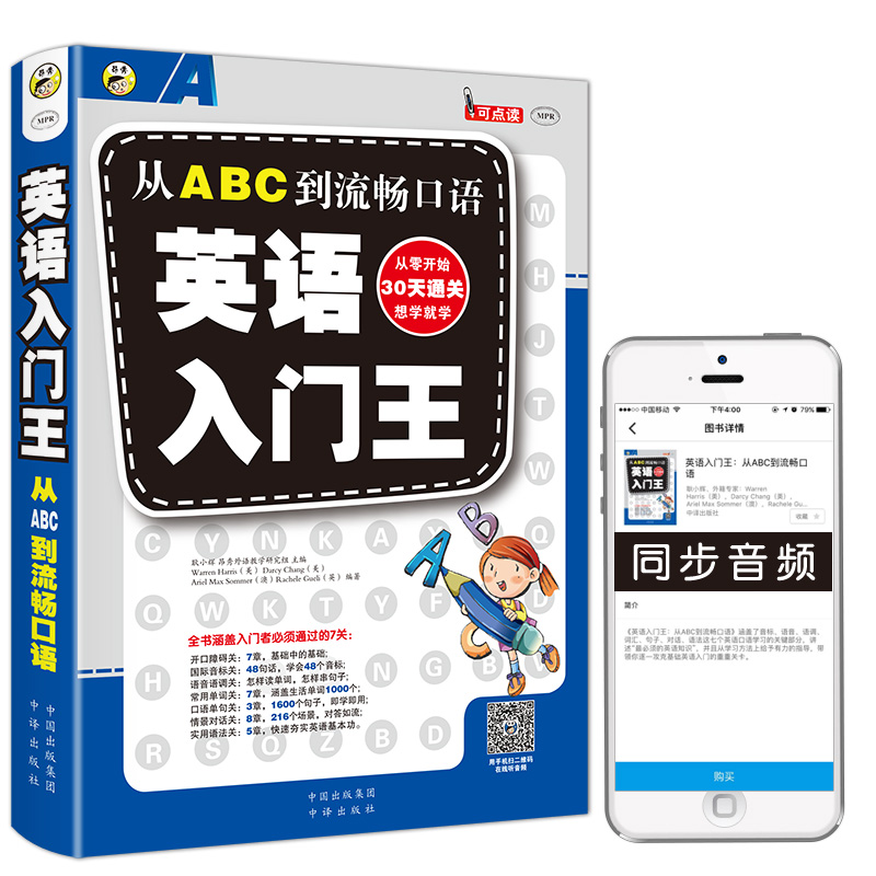 New Arrival Zero-based Self-study English Adult Practical Learning Speak Book