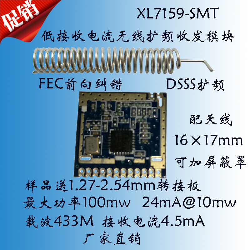 A7159 Wireless Spread Spectrum Transceiver Module /4.5mA Receiving Current /FEC Correction drf4431f13 433mhz 13dbm rf wireless transceiver module