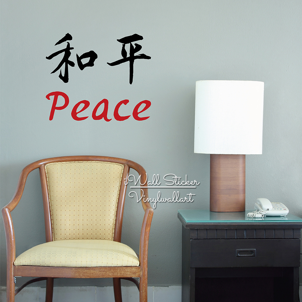 Traditional chinese character peace wall sticker chinese for Home decor quotes on wall