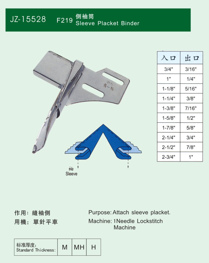 2018 Hot Sale Pull Cylinder, Roll Side Tube, Single Needle Flat Car, F219 Seam Sleeve, Use Industrial Sewing Machine Fittings
