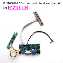 For N121I1-L03 laptop LCD monitor 60Hz 1-lamp 1280*800 20-pins LVDS 12.1″ CCFL M.NT68676 display controller driver board kit