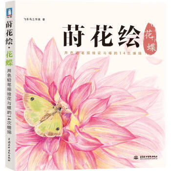 Chinese line drawing books for adult coloring Color pencil painting training book for beginners -flower butterfly недорго, оригинальная цена