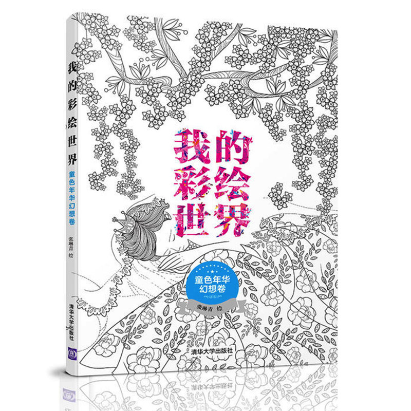 100Pages My Coloring World Fairy Tales Chinese Coloring Book For Adult/Children/Kids Coloring Books  Stress Relief Book