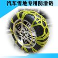 Thickening Tires Chain Wheels Snow Anti-skid Chains High Purity TPU Universal Snow Chains for Solaris RIO Duster Polo Almera ASX