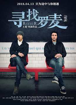 《寻找罗麦》2018年中国大陆,法国剧情,爱情电影在线观看