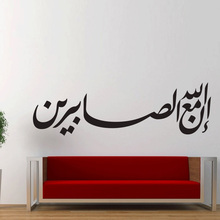 New Arrival Living Room Wall Decor Sticker Removable Islamic Calligraphy Allah Wall Decals Home Decoration
