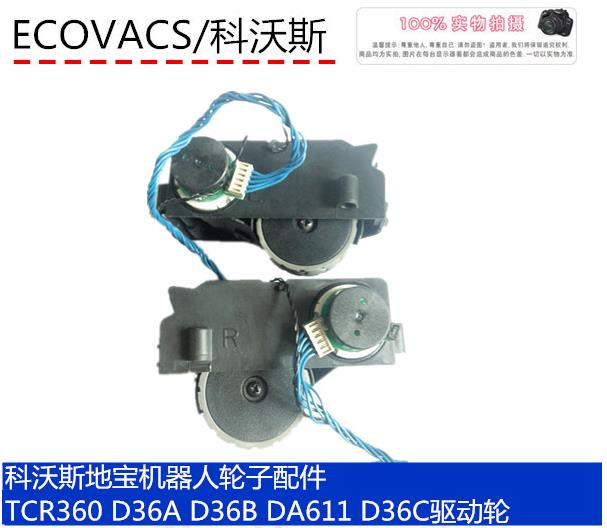 L/R Original Drive Wheel Motor Module Assembly for Ecovacs Deebot TCR360 D36A-LS D36B-LP DA611-SH DA611-CW DA611-SE D36C-LL/LS thermostat housing assembly yu3z8a586aa 902204 yu3z8a586 97jm9k478ae for d explore r 4 0l v6 for d range r