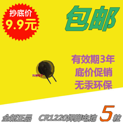 5 packets of post CR1220 button battery 3V remote control / watch / circuit board / car key with welding feet Li-ion Cell