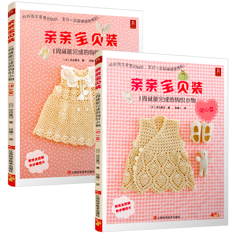 Detailed children's knitting teaching books crochet needle basic technique skills book coat hat knitting graphic book,set of 2