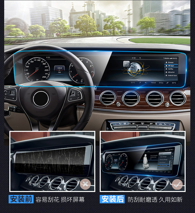 Dashboard Toughened Protective Film For Mercedes Benz E
