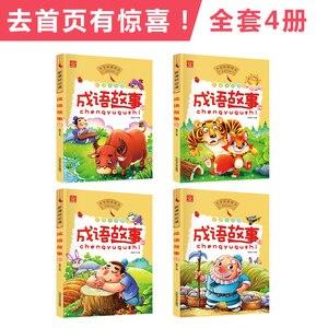 Image 3 - 4 ספר/סט ספר תמונה בפין סיני ניבים סיניים חוכמה השראה ספרי מילה אופי סיפור לילדים סיפור ההיסטוריה