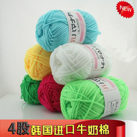 Wholesale 500g South Korea Imported 4 Shares Of Coarse Milk Cotton Thick Yarn For Knitting Baby