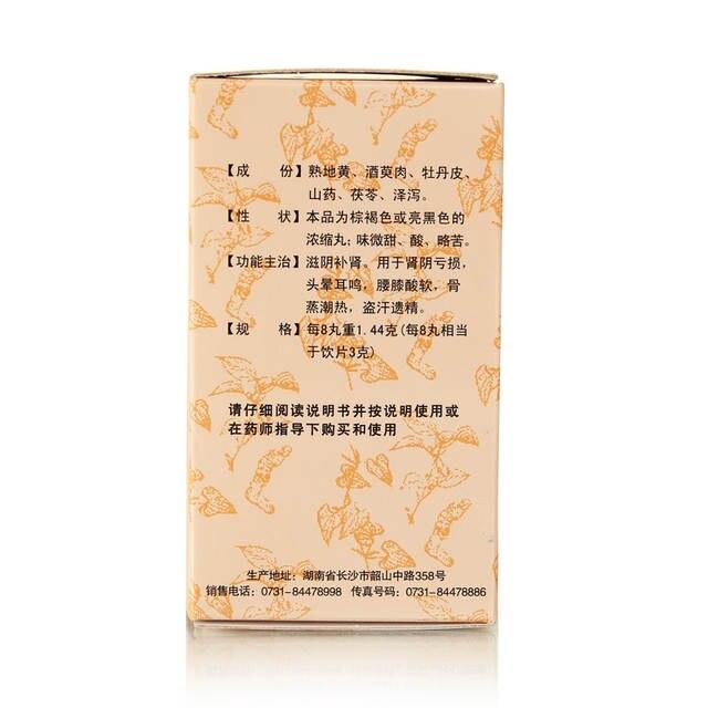 US $28 6  Free shipping ! Jiuzhitang Liuweidihuangwan 200 pills / box  Kidney Yin deficiency impotence, premature ejaculation treatment in Free