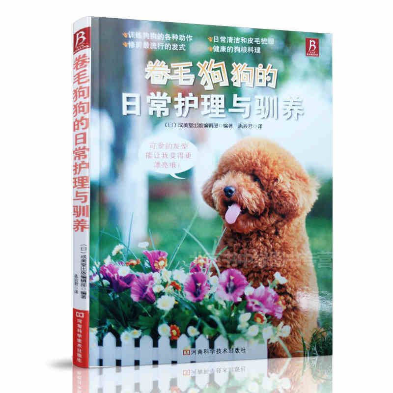 Daily care and domestication of curly dog Book:Dog disease prevention pet books response of lime and fym on severity of club root disease of cabbage