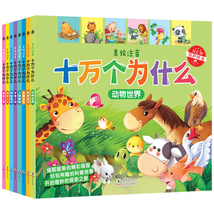 8pcs Chinese Color Picture Pinyin Book For Children Knowledge For The Students Hundred Thousand Whys Science Books