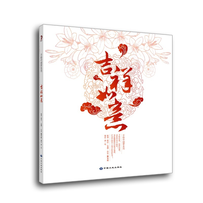 Chinese Traditional Patterns Coloring Book Line Sketch Hand Painting Book Relieve Stress Graffiti Drawing Books