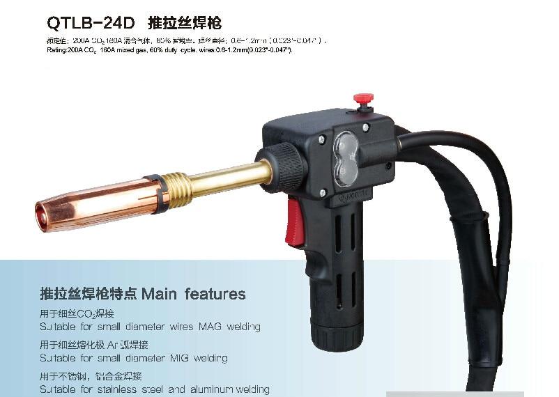 Hot sale! MIG/MAG welding torch head,push pull torch QTLB