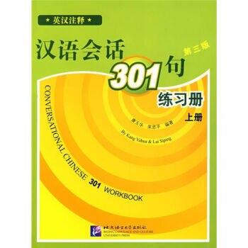 Китайский устной 301 предложений для изучения английского языка Ханьюй рабочая тетрадь (-английский edition)