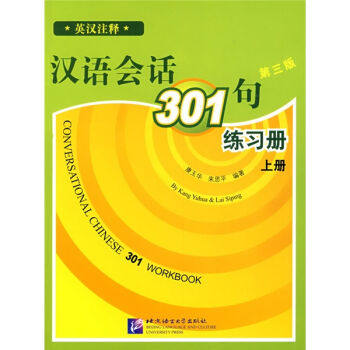 Chinese Conversational 301 sentences for English learning hanyu workbook (Chinese - English Edition) kang y conversational chinese 301 vol 2 3rd russian edition разговорная китайская речь 301 часть 2 третье русское издание textbook