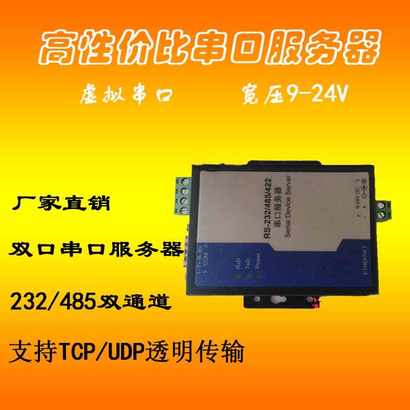 Serveur Oral série RS485 à tcp/ip 485 485 à Ethernet RS485 à RJ45