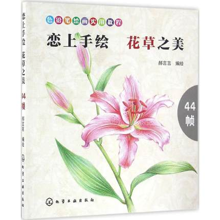 Chinese Colored Pencil Drawing Plant And Flower Painting Art Book