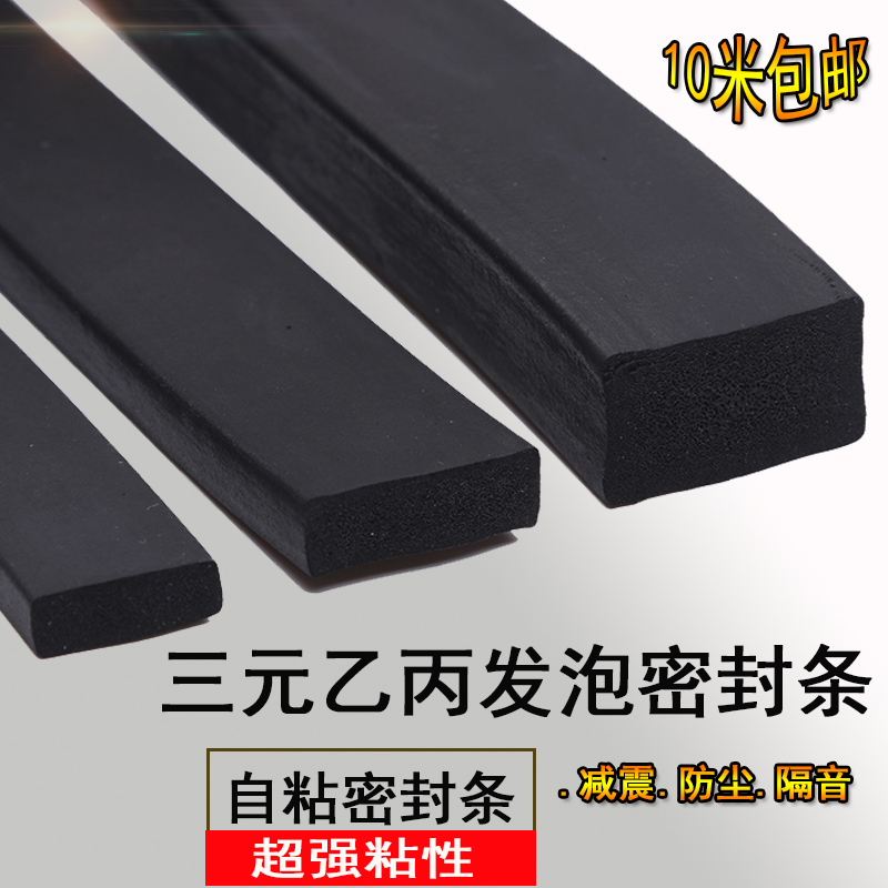 Rubber Styrofoam Strip EPDM With Glue Sponge Flat Seal EPDM Anti-collision Industrial Electric Box Electric Door