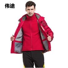 WEITU Women's 2 Pieces 3 In 1 Outdoor Sport Winter Inner Fleece Jacket Warm Coat Hiking Skiing Camping Female Jacket8169